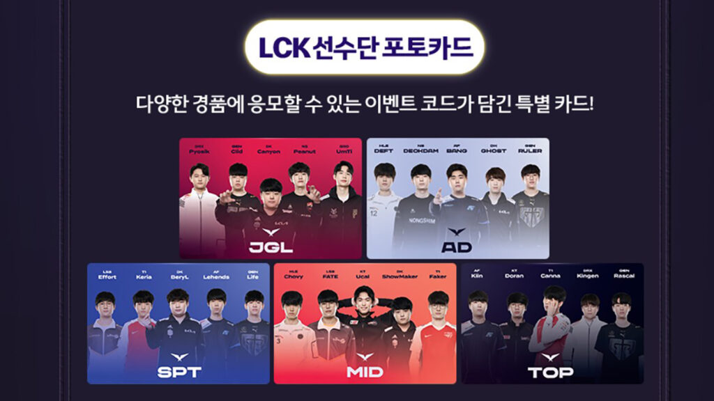 Screenshot of LCK Role Cards