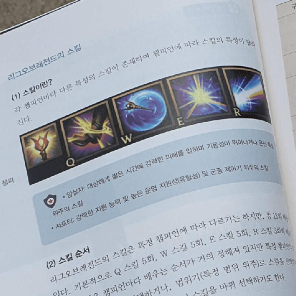 Buku Pelajaran Esports Di Sekolah Korea Selatan