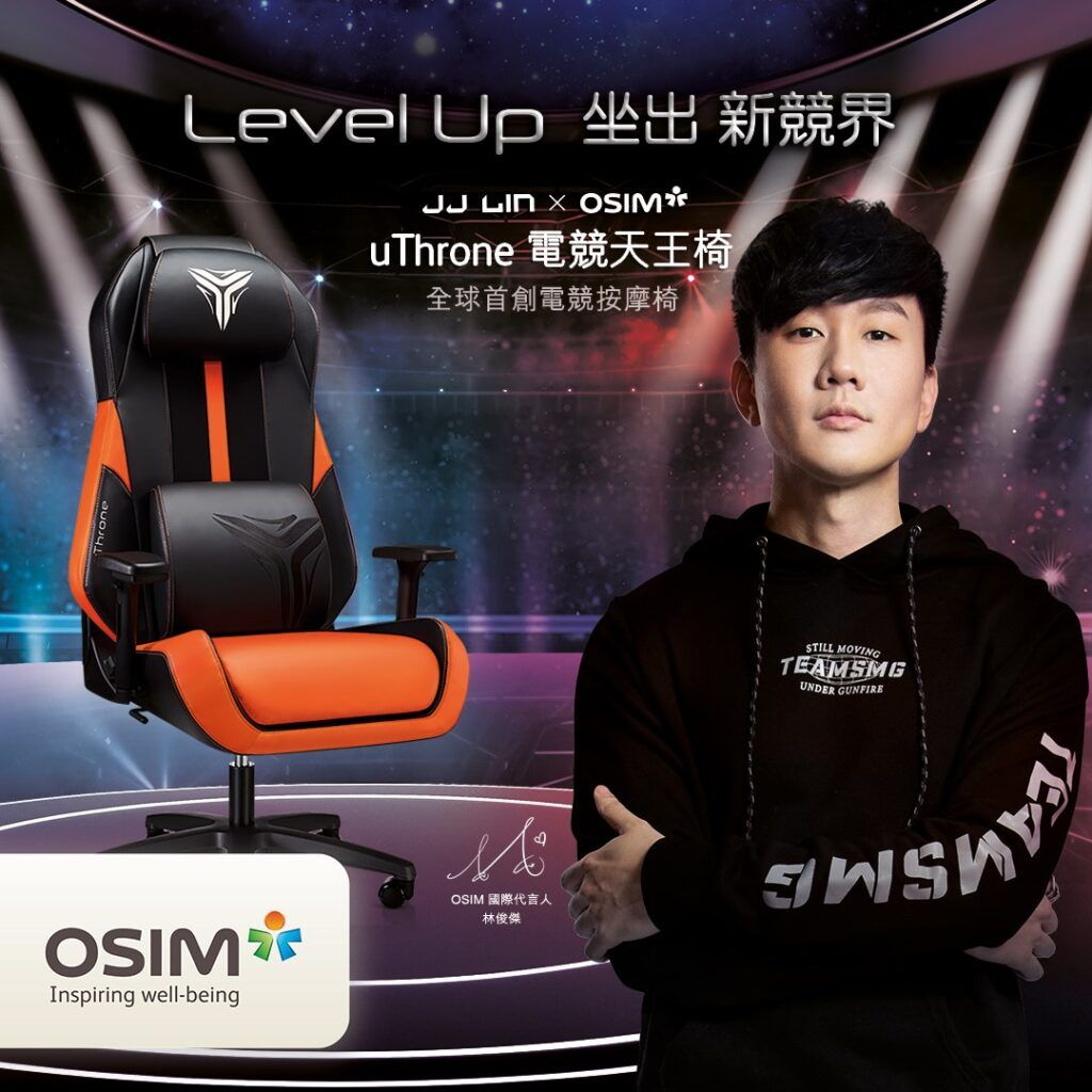 JJ Lin's OSIM uThrone, the world's first gaming massage chair